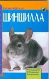 Рахманов А.И. - Шиншила' обложка книги