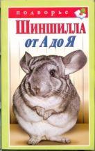 Горбунов В.В. - Шиншилла от А до Я' обложка книги