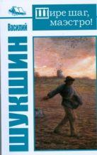 Шукшин В. М. - Шире шаг, маэстро!' обложка книги