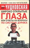 Чудновская А. - Широко открытые глаза' обложка книги