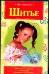 Кобякова Н.К. - Шитьё' обложка книги