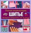Шитье. Наглядный самоучитель: шаг за шагом от book24.ru