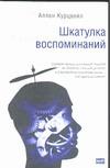 Курцвейл А. - Шкатулка воспоминаний' обложка книги