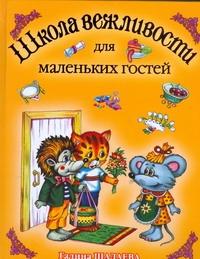 Школа вежливости для маленьких гостей Шалаева Г.П.