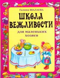 Шалаева Г.П. - Школа вежливости для маленьких хозяев обложка книги
