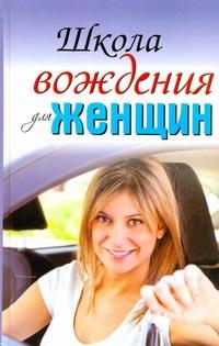 Шацкая Е. Школа вождения для женщин