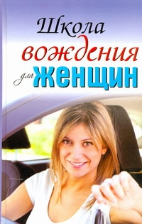 Школа вождения для женщин Шацкая Е.