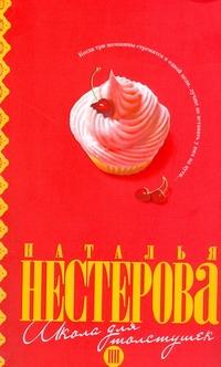 Нестерова Наталья - Школа для толстушек обложка книги