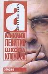 Левитин М.З. - Школа клоунов' обложка книги