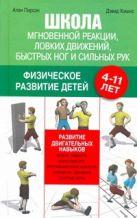 Пирсон Алан - Школа мгновенной реакции, ловких движений, быстрых ног и сильных рук' обложка книги