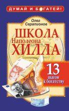 Серапионов Олег - Школа Наполеона Хилла. 13 шагов к богатству' обложка книги