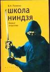 Попенко В.Н. - Школа ниндзя' обложка книги