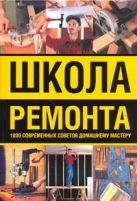 Гаврилов А.А. - Школа ремонта. 1000 современных советов домашнему мастеру' обложка книги