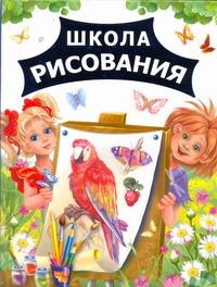Школа рисования Рахманов А.В.