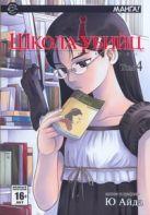 Айда Ю. - Школа убийц. Т. 4' обложка книги