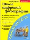Дебес Н. - Школа цифровой фотографии' обложка книги