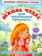 Кузнецова А.О. - Школа чудес для маленьких принцесс' обложка книги