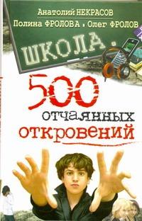 Некрасов А.А. - Школа. 500 отчаянных откровений обложка книги