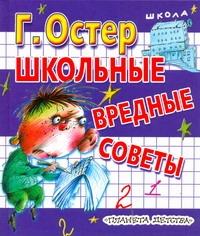 Остер Г. Б. - Школьные вредные советы обложка книги