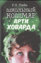 Стайн Р.Л. - Школьный кошмар Арти Ховарда' обложка книги