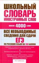 Субботина Л.А. - Школьный словарь иностранных слов' обложка книги