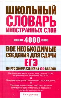 Школьный словарь иностранных слов Субботина Л.А.