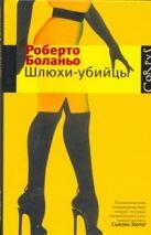 Боланьо Роберто - Шлюхи - убийцы' обложка книги
