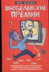 Абрахамс М. - Шнобелевские премии' обложка книги