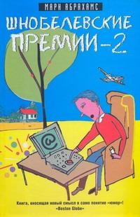 Шнобелевские премии - 2 Абрахамс М.