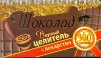 Шоколад. Вкусный целитель и лекарство от 300 болезней Карпухина Виктория