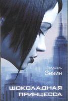 Зевин Г. - Шоколадная принцесса' обложка книги