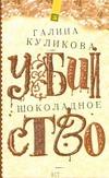 Шоколадное убийство Куликова Г. М.