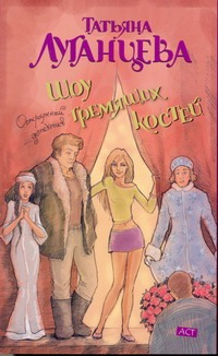 Шоу гремящих костей Луганцева Т.И.