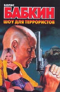 Шоу для террористов Бабкин Б.Н.