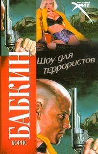Бабкин Б.Н. - Шоу для террористов обложка книги