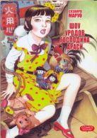 Суэхиро М. - Шоу уродов господина Араси' обложка книги