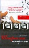 Лихачев Ю. Г. - Шпаргалка гитариста' обложка книги