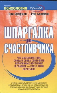 Брафман Ори - Шпаргалка для счастливчика обложка книги