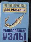 Гладких А.Г. Шпаргалки для рыбалки. Рыболовные узлы