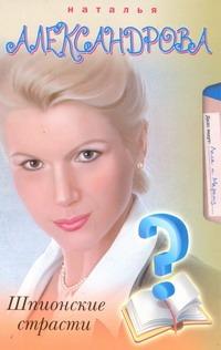 Александрова Наталья - Шпионские страсти обложка книги