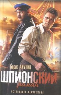 Шпионский роман Акунин Б.