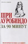 Лиственная Е.В. - Шри Ауробиндо за 90 минут' обложка книги