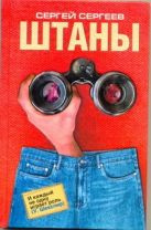 Сергеев И.С. - Штаны' обложка книги