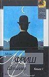 Фриш М. - Штиллер обложка книги