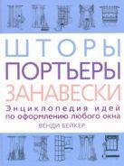 Бейкер Венди - Шторы, портьеры, занавески' обложка книги