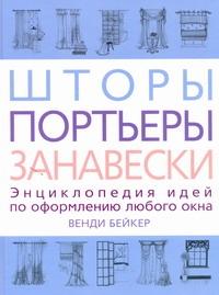 Бейкер Венди - Шторы, портьеры, занавески обложка книги