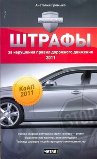 Штрафы за нарушения Правил дорожного движения, 2011