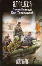 Куликов Роман - Штык' обложка книги