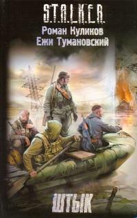 Штык Куликов Роман