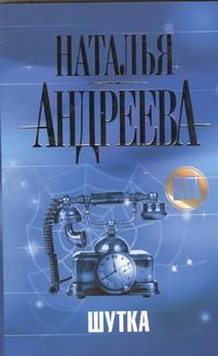 Наталья Андреева - Шутка обложка книги